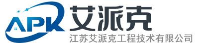 江苏艾派克工程技术有限公司